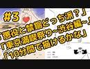ラジオ「懲役と禁錮どっち派?」「東京満喫祭り~渋谷編~」「10分間描けるかな」