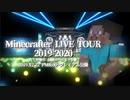 【MMD】Minecrafter LIVE TOUR 2019-2020【Minecraft】
