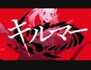 「キルマー」歌ってみた(cover by よーい)