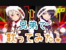 【兄弟で】ブラッククリスマス/ しゅんちゃん×ゆぅゆくん♂【✩歌ってみた✩】