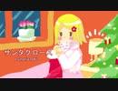 サンタクロース/鏡音リンsweet/オリジナル曲