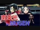 【MUGEN】ヒーローアイドルをMUGENに参戦させてみる Part.3【キャラ作成】