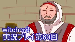 探し人を求めてwitcher3実況プレイ第60回