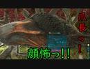 【Ark】友達と狩猟生活!♯11