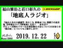 福山雅治と荘口彰久の「地底人ラジオ」  2019.12.22