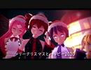 【MMD】 We Wish You a Merry Christmas AIKATSU Ver. 【モモ・テト・ウタ・ソラ】
