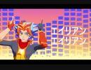 【遊戯王MMD】Soulburnerでエイリアンエイリアン