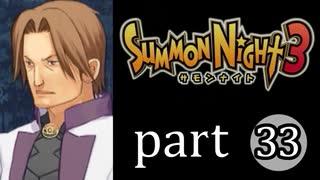 【サモンナイト3】獣王を宿し者 part33