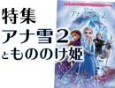 第144回『「アナと雪の女王2」は「もののけ姫」なのか?〜ディズニー第4期の戦いと宮崎駿の呪い、そして「女の受けた呪い」を探る夜』