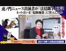 【ネット民注意!】虎ノ門ニュース出演者が「法廷闘争」宣言!ネットはいま「危険地帯」に突入|みやわきチャンネル(仮)#671Restart530