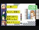 sakiquest2 #23:咲RPGを「咲-saki-」好きが阿知賀編の話をしながらゆっくり実況(初見プレイ)