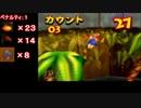 【実況プレイ動画】失敗する度に完クリが遠のくドンキーコング64 Part12