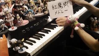【ピアノ】東方紅魔郷の曲をメドレーにして弾いてみた