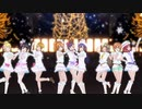 【スクスタMV】Snow halation【μ's】