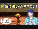 平成レトロゲームチョイス『ピクミン2』 その6