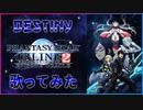 【PSO2】Destiny 歌ってみた【白黒カズマ。。】
