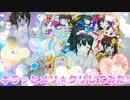 キラッとプリチャンジュエル5弾~キラッとメリ★クリしてみた!~