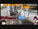 【ゆっくり+きりたん車載】中国地方5県 道の駅スタンプラリー Part.1【鳥取県編】