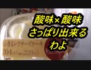 ファミリーマート レモン香るレアチーズケーキを食べてみた