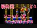 【実況】挑戦!ソニック・ザ・ヘッジホッグ2 #4 最終回【メガドライブ】