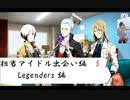 【アイドルマスター SideM】デレステPがSideMを実況プレイ part8【LIVE ON ST@GE】
