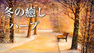 冬の物語が始まりそうな、癒しの音楽【リラックスBGM】心が落ち着く音楽
