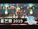 【実況】しっかり者(笑)のFF14!新生エオルゼア編 part15.5【星芒祭2019】
