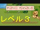 [実況] 俺の知ってる話と違う  ウサギとカメAvenged レベル3