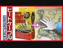 【真冬対策!】ヒートケーブル(レプティヒートケーブル)を使ってみた!【商品レビュー!】