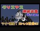 【マイクラ】クリスマス爆破装置 作ってみた! ストレス発散!【クリぼっちの人へ】