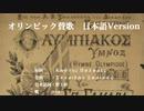 オリンピック賛歌 Ολυμπιακός Ύμνος  日本語版【IA】