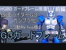 HGBD 1/144 ガードフレーム改造 仮面ライダーG3ガンプラ化「G3ガードフレーム」前編 ニコ動Re:fine版