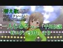 【替え歌/平成メドレー1】一人じめさっ~「千川伝説ゼニゲバ事件」より【第8回ANIMAAAD祭】