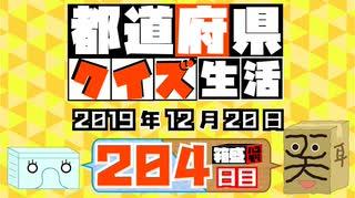 【箱盛】都道府県クイズ生活(204日目)2019年12月20日