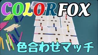 フクハナのボードゲーム紹介 No.414『COLOR FOX』