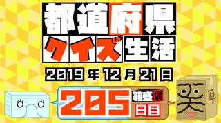 【箱盛】都道府県クイズ生活(205日目)2019年12月21日