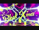 【歌ってみた】ブラッククリスマス【こんこん&ルカ】