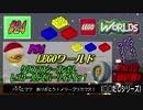 【PS4・LEGOワールド】実況 #24 クリスマスシーズンだしレゴワールドでパーリィナイッ!【Part2(最終回)】