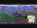 【wows】アルトリア・ペンドラゴン voice mod紹介