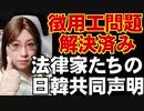 歴史を修正する韓国 日韓の法律からの共同声明も闇に葬られる