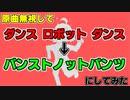 【原曲無視で】 パンストノットパンツ るぅぶる (原曲 ダンスロボットダンス)