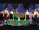 クリスマスツリーとともに筑紫女学園のアナ雪&ライオンキング!!コーラス!!福岡クリスマスマーケット2019!!