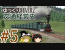 【Transport Fever 2】ゆっくり交通経営史 Part5