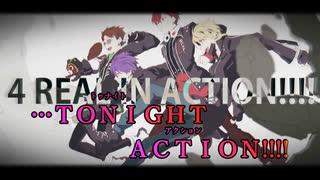 【ニコカラ】4 REAL IN ACTION!!!!《浦島坂田船》(Vocalカット)±0