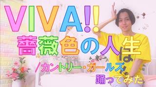 【愛おしくって】VIVA!!薔薇色の人生/カントリー・ガールズ踊ってみた【ごめんね】
