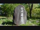 【ゆっくり】徒歩で日本一周part621【郡上→白川】
