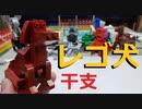 【LEGO】レゴで11年後の干支作ってみた【ゆっくり】