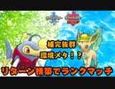 【ポケモン剣盾】リーフィアと共にランクバトル制覇を目指して!【#1】