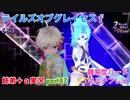 □■テイルズオブグレイセスfをマルチプレイ実況 part47【姉弟+a実況】