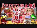 【クリスマス中止祭】チキンとかミートボールとか蒟蒻【料理】その60。